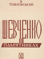 Вадим Павловський. Шевченко в пам`ятниках