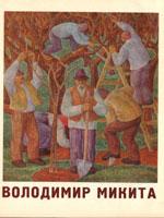 Володимир Микита. Каталог виставки живопису