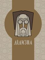 Андрейканіч А., Близнюк М. Дідизна. Альбом