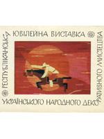 Республіканська ювілейна виставка українського народного декоративного мистецтва. Комплект листівок