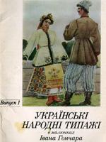 Українські народні типажі в малюнках Івана Гончара. Комплект листівок