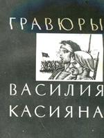 Гравюры Василия Касияна