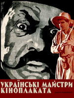 Андрій Андрейканіч. Українські майстри кіноплаката першої третини ХХ століття