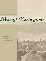 Митці Косівщини. Каталог