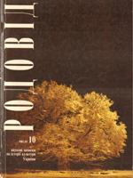 Родовід, №10 – 1995