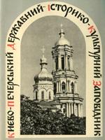 Києво-Печерський Державний історико-культурний заповідник. Комплект листівок