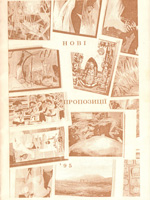 Нові пропозиції 1995. Каталог творів молодих львівських художників