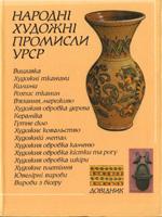 Народні художні промисли УРСР. Довідник
