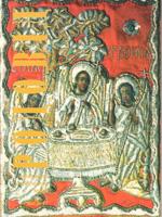 Родовід, №17 – 1999