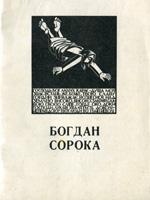 Богдан Сорока. Графіка. Каталог виставки