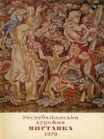 Республіканська художня виставка 1979. Комплект листівок