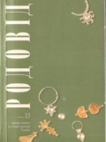 Родовід, №13 – 1996