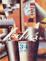 Хроніка-2000, № 3-4 – 1993