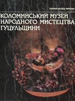 Коломийський музей народного мистецтва Гуцульщини. Альбом
