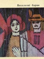 Веселкові барви. Українське декоративне мистецтво