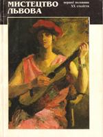Мистецтво Львова першої половини ХХ століття