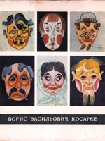 М. В. Чернова. Борис Васильович Косарєв. Нарис життя і творчості