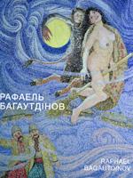 Рафаель Багаутдінов. Вибрані твори українського Рафаеля. Каталог виставки