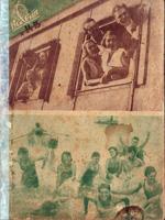 """Журнал """"Всесвіт"""", №14-15 – 1933"""