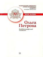 Ольга Петрова. Бібліографічний покажчик
