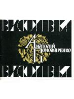 Анатолій Пономаренко. Каталог виставки творів