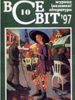 """Журнал """"Всесвіт"""", №10 - 1997"""