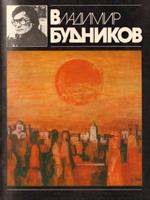 Владимир Будников. Живопись. Каталог