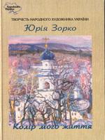 Творчість народного художника Юрія Зорко. Колір мого життя