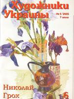 Журнал Художники України, №6 – 2005. Микола Грох