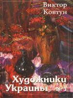 Журнал Художники України, №1 – 2005. Віктор Ковтун