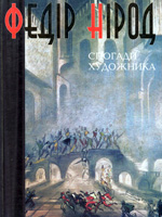 Федір Нірод. Спогади художника, або Записки щасливої людини