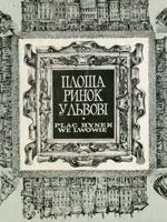 М. Савка, П. Горун. Площа Ринок у Львові. Фотоальбом