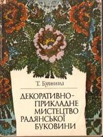 Тамара Бушина. Декоративно-прикладне мистецтво Радянської Буковини
