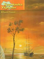 Журнал Художники України, №9 – 2005. Юрій Пацан