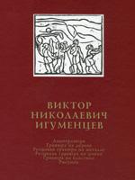 Виктор Николаевич Игуменцев. Альбом