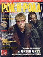 """Журнал """"Новый рок-н-ролл"""", №1 - 1997"""