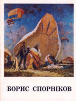 Борис Спорніков. Живопис. Графіка. Каталог виставки творів