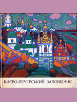 Києво-Печерський заповідник. Малюнки художника Ю. І. Химича