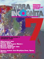 Журнал Terra Incognita, № 7 – 1998