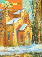 Журнал Художники України, №11 – 2005. Юрій Супрунчук