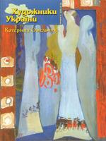 Журнал Художники України, №16 – 2005. Катерина Омельчук
