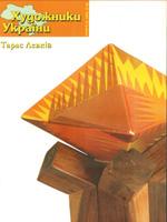 Журнал Художники України, №17 – 2005. Тарас Левків