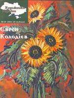 Журнал Художники України, №18 – 2005. Євген Колодієв
