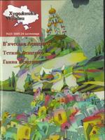 Журнал Художники України, №23 – 2005. В`ячеслав Лещенко. Тетяна Лещенко. Ганна Лещенко