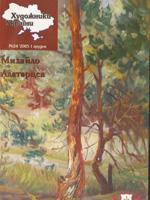 Журнал Художники України, №24 – 2005. Михайло Алатарцев