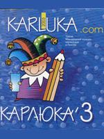 Третя міжнародна виставка-конкурс карикатури в Полтаві КАРЛЮКА-2003. Каталог