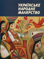 Українське народне малярство. Альбом-каталог