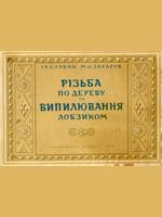 І. А. Славко, М. О. Захаров. Різьба по дереву та випилювання лобзиком