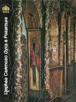 Церква Святого Духа в Рогатині. Альбом. Автор-упорядник В. І. Мельник
