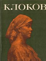 Вячеслав Клоков. Альбом
